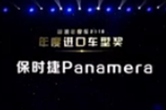 年度进口车奖 保时捷Panamera