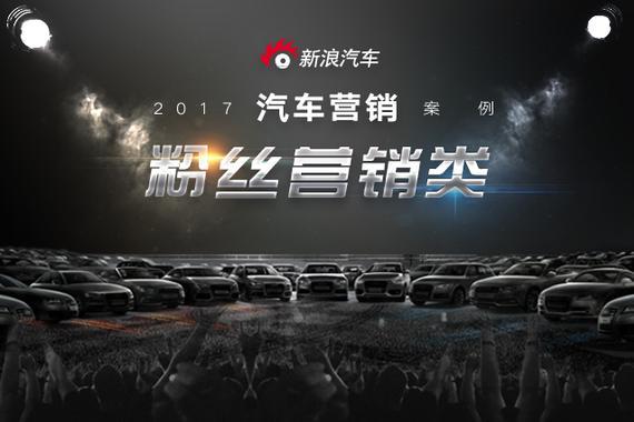2017年汽车营销案例——粉丝营销篇