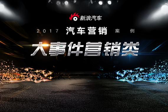 2017年汽车营销案例——大事件营销篇