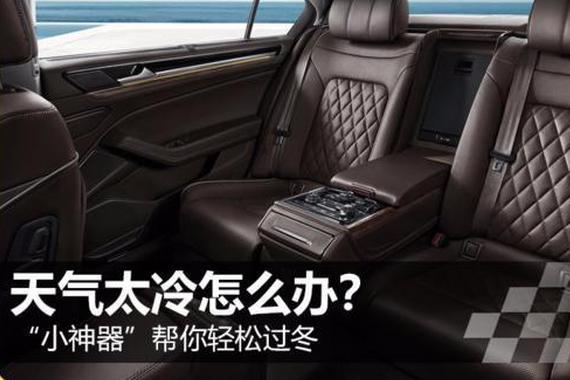视频:<em>座椅加热</em>有必要选配吗?