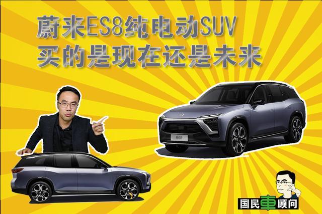 蔚来ES8纯电动SUV,买的是现在还是未来