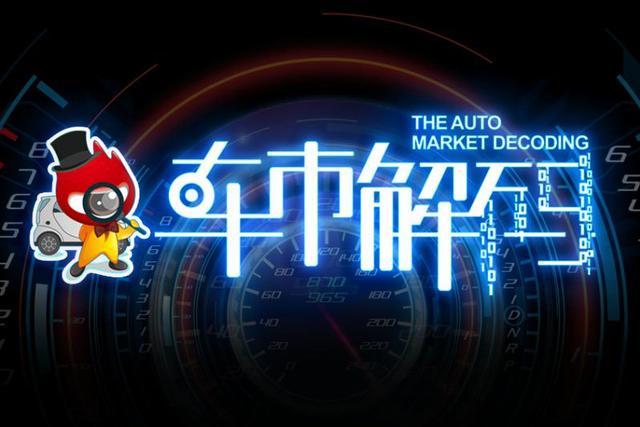 车市解码—1月销量折扣排行榜大揭秘