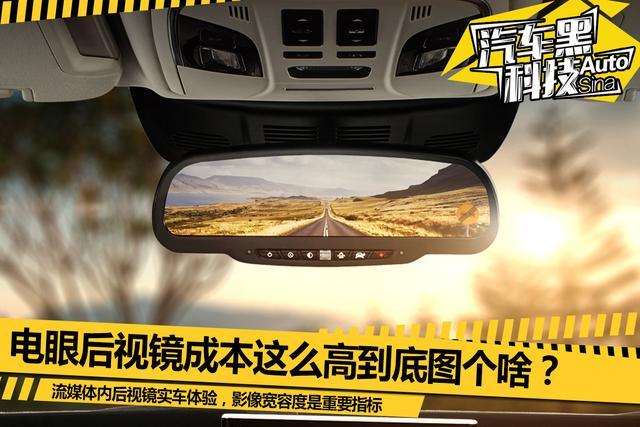黑科技|后视镜变屏幕 肉眼vs摄像头哪个强?