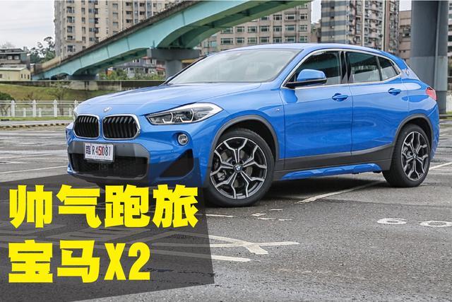 帅气跑旅 BMW X2