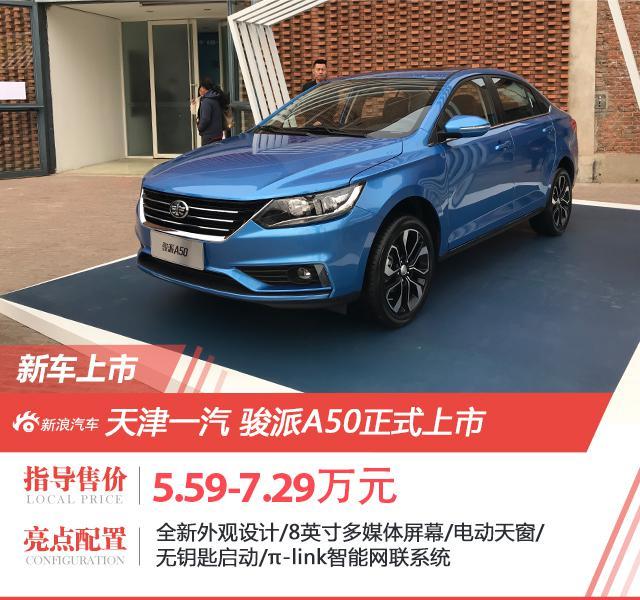 天津一汽骏派A50正式上市 售5.59-7.29万