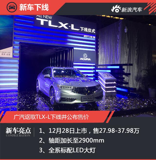 讴歌TLX-L下线并公布售价 售27.98万起