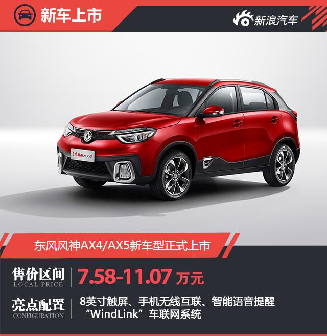 东风风神AX4/AX5新车型上市 售7.58万起