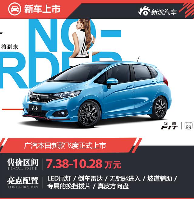 广汽本田新款飞度正式上市 售7.38万起