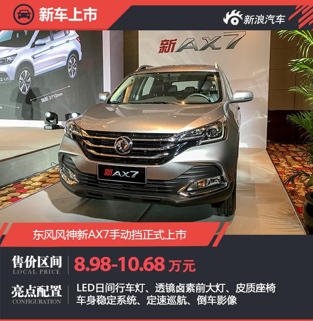 东风风神新AX7手动挡上市 售8.98-10.68万