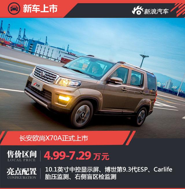 长安欧尚X70A正式上市 售4.99-7.29万元