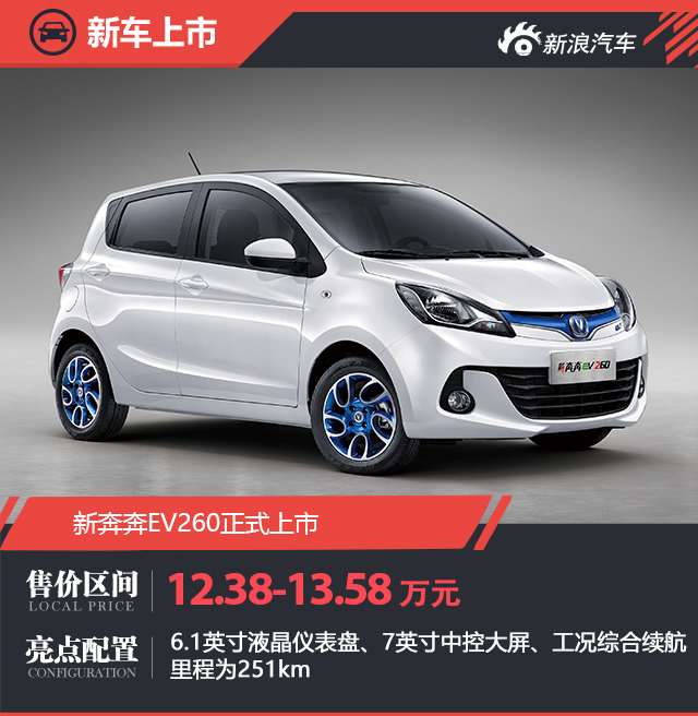 长安新奔奔EV260正式上市  售价7.28万元起