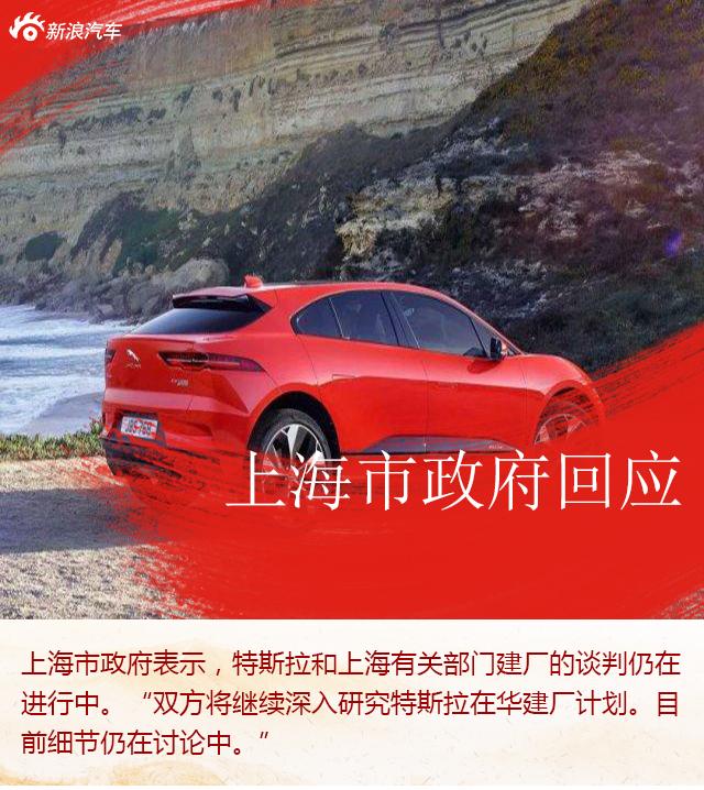 上海市政府:特斯拉在华建厂未搁置 仍在积极推进