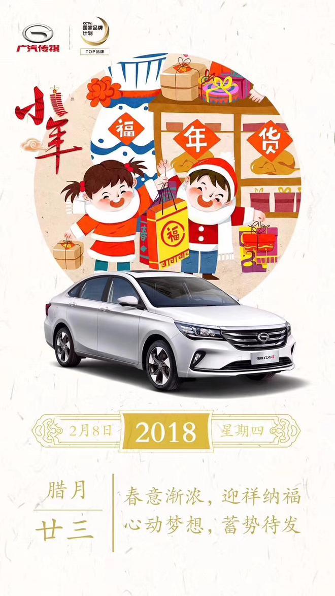火箭登天去拜灶王爷 植根中国的车企带来小年的祝福
