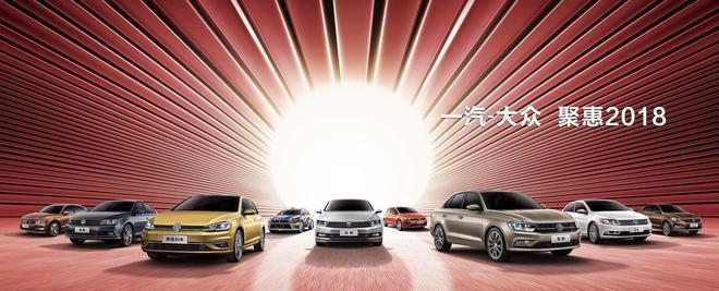 一汽大众大众品牌累计销量为140.5万辆,同比增长6.8%