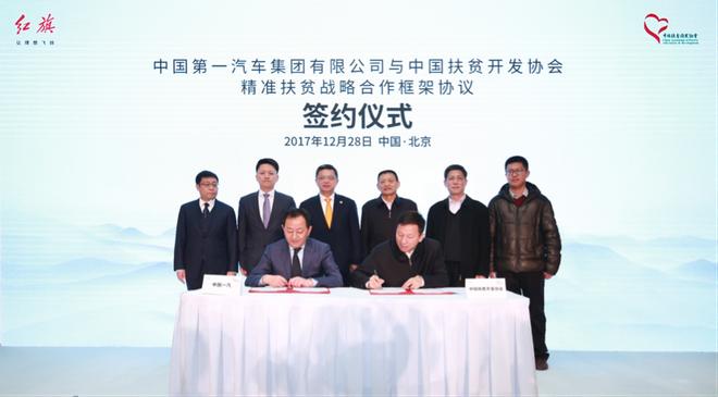 中国一汽与中国扶贫开发协会双方签署精准扶贫战略合作框架协议
