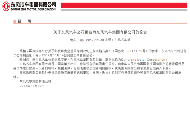 东风汽车公司更名为东风汽车集团有限公司