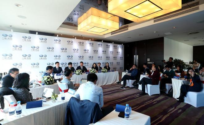 一汽-大众2018新春媒体恳谈会在京举行