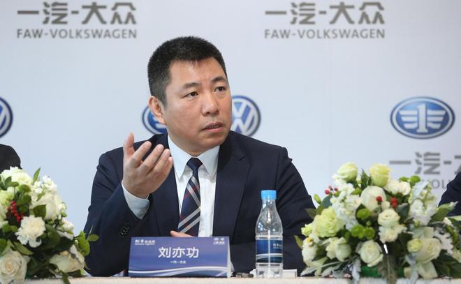 """一汽-大众汽车有限公司董事、总经理刘亦功为2018年定调""""攻坚"""""""