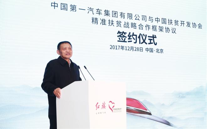 中国扶贫开发协会会长袁文先将军致辞