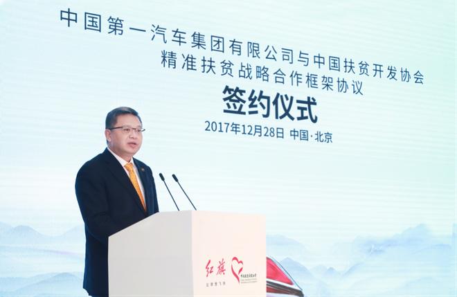 中国第一汽车集团有限公司总经理助理况锦文先生致辞