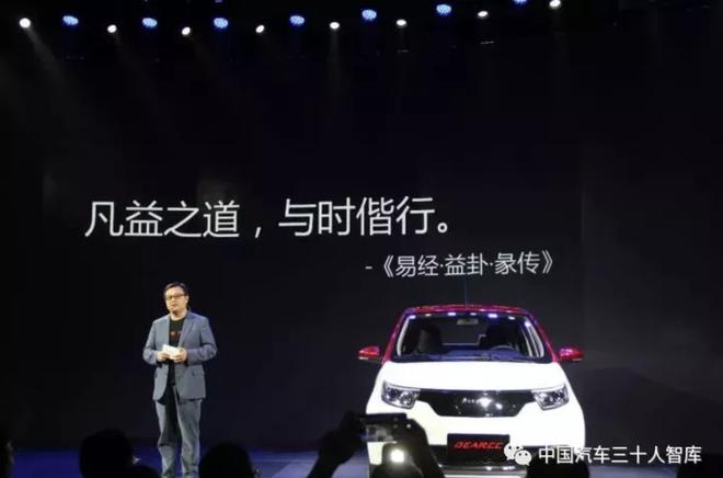 """张海亮在电咖汽车第一款电动汽车""""EV10""""发布会"""