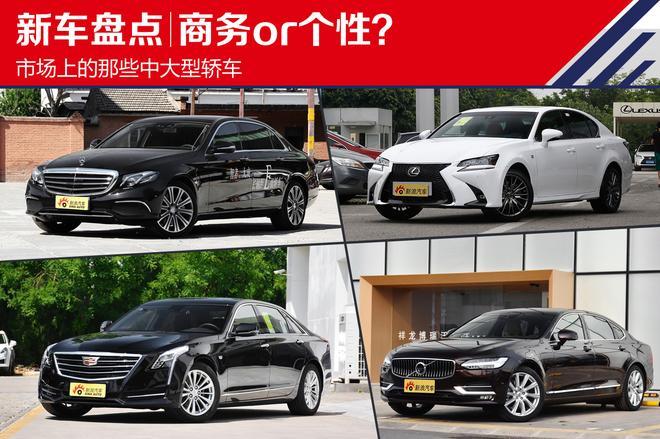 商务or个性? 盘点市场上的中大型轿车