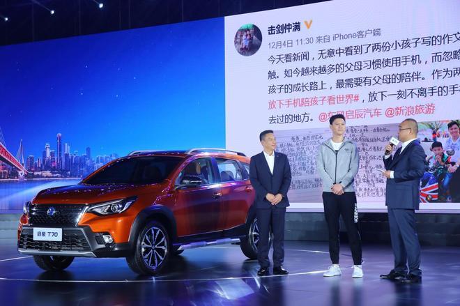 东风启辰全新T70上市 售8.98-12.78万元