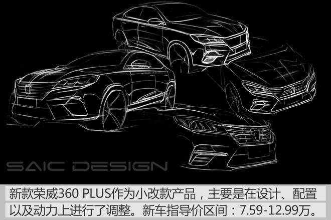 实拍新款荣威360PLUS 设计品质感提升明显