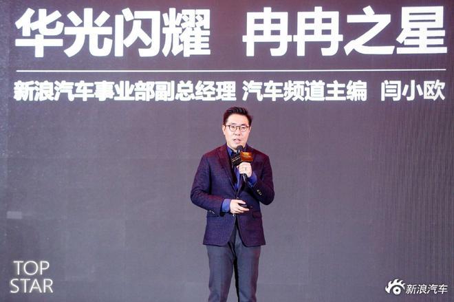 新浪汽车副总经理兼主编闫小欧