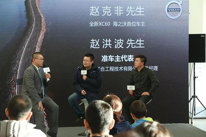 首批沃尔沃全新XC60车主北京交车仪式