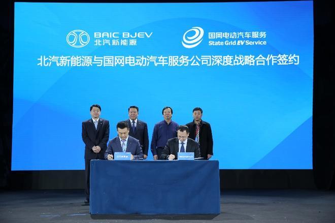 北汽新能源与国网电动汽车深度战略合作签约