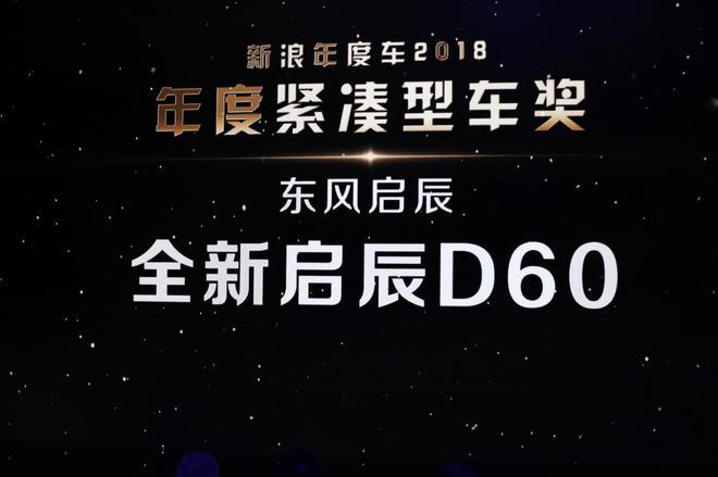 全新启辰D60获年度紧凑型车奖