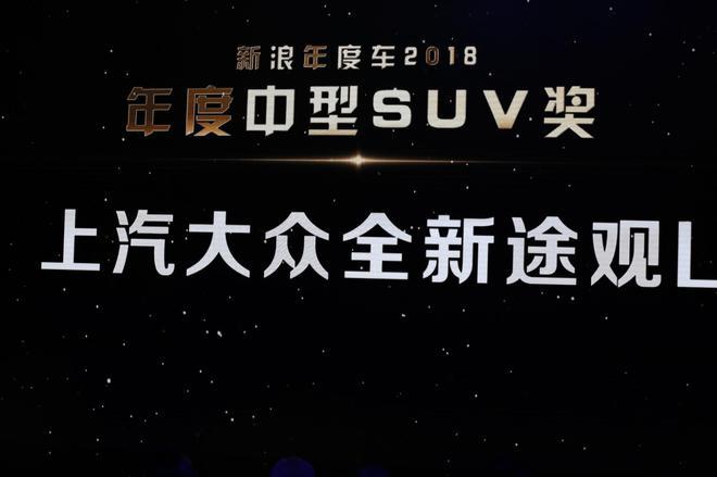 全新途观L获年度中型SUV车奖