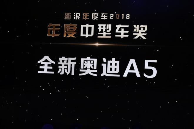 全新奥迪A5荣获年度中型车奖