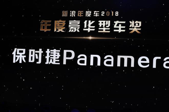 保时捷Panamera获2018年度豪华型车奖