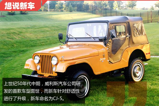 再硬派也要考虑舒适 旭说新车之Jeep牧马人