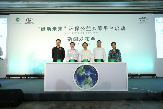"""2015年""""绿动未来""""环保公益平台启动"""