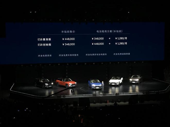 蔚来ES8正式上市 售价44.80万元起