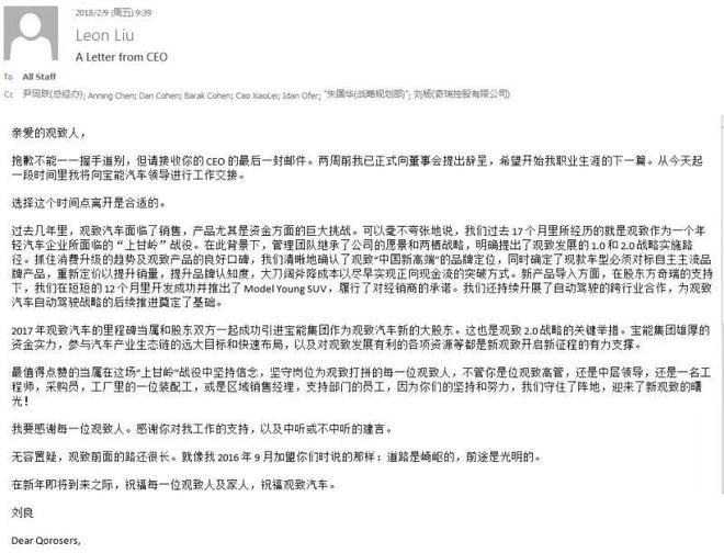 """观致CEO刘良博士离职 留下初见曙光未打完的""""上甘岭""""战役"""