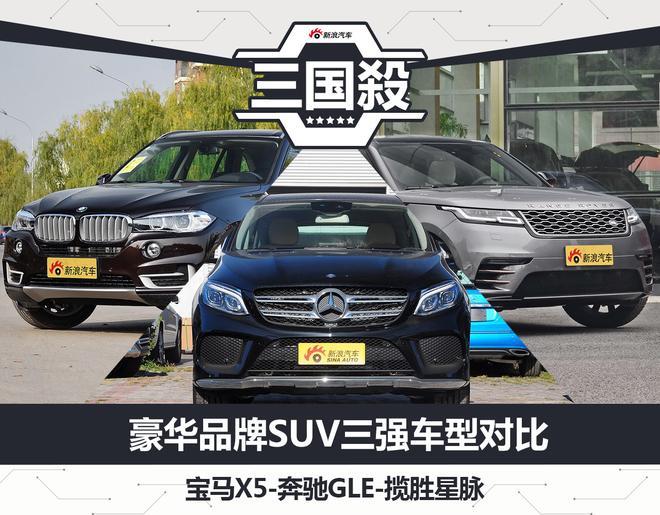 三国杀——豪华品牌SUV三强车型对比