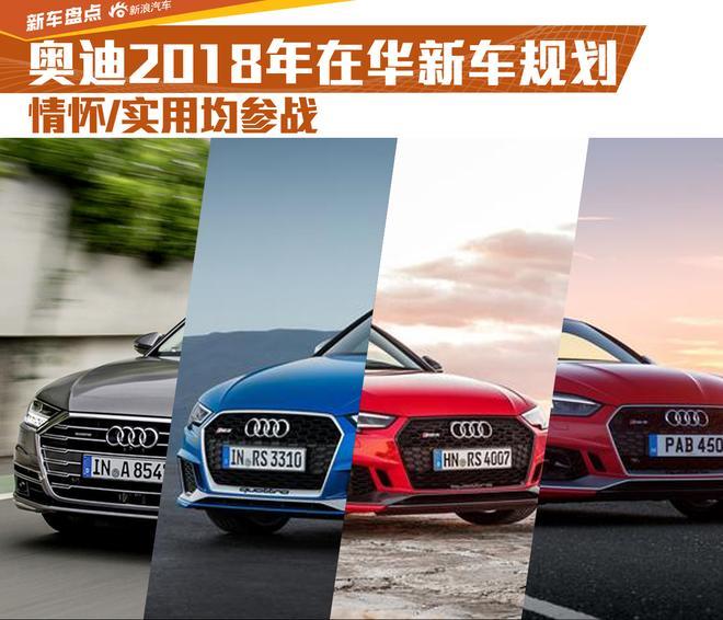 情怀/实用均参战 奥迪2018年在华新车规划