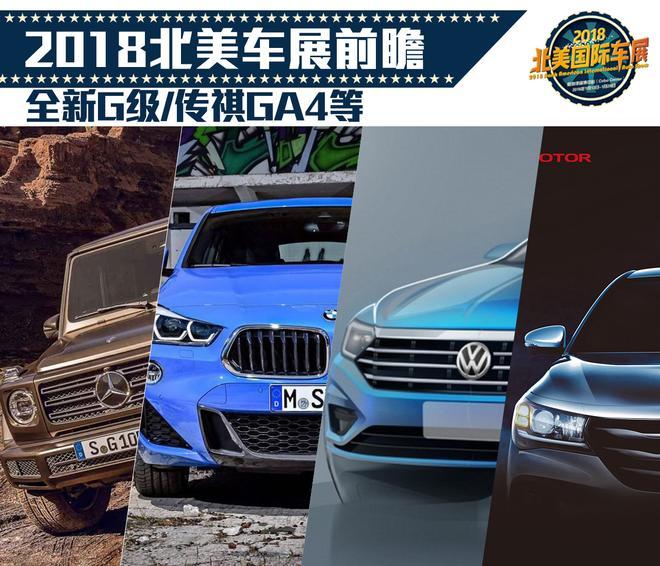 2018北美车展新车前瞻 全新G级/传祺GA4等