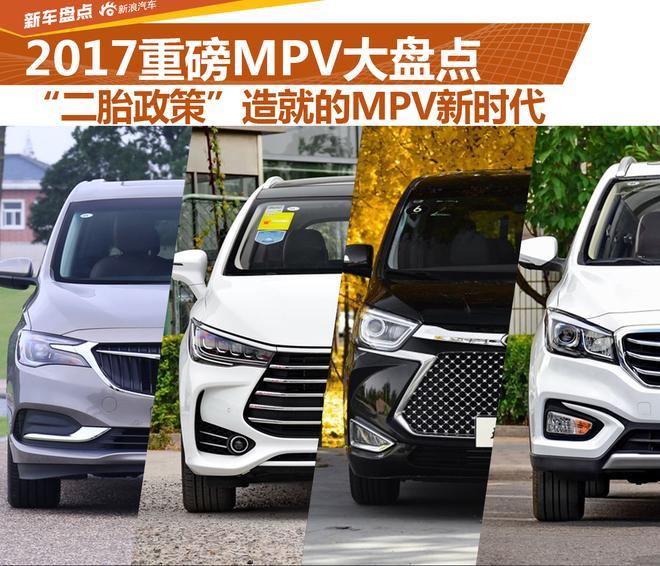 新时代来临 2017年重磅MPV车型大盘点