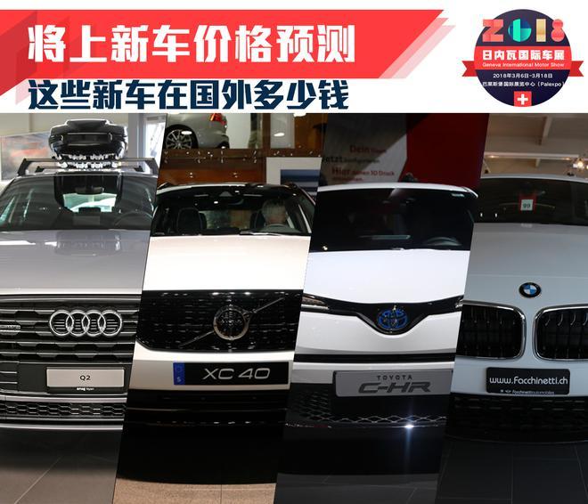 新车海外价格调查 思域居然卖豪华品牌价