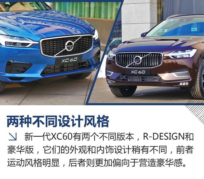 预售38-60万 全新XC60将于12月20日上市