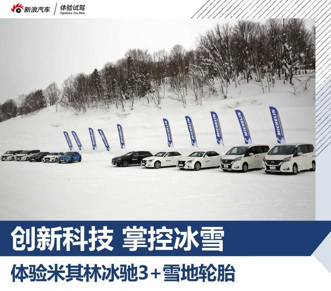 创新科技 掌控冰雪 体验米其林冰驰3+
