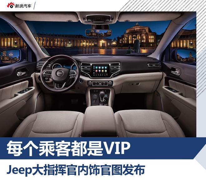 每个乘客都是VIP Jeep大指挥官内饰官图