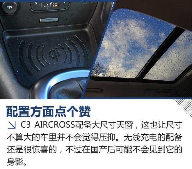 舒适的浪漫情调 海外试驾雪铁龙C3 AIRCROSS