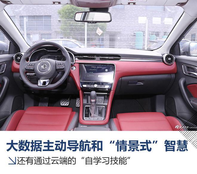 八字预测新车性格:名爵6互联网版3月23日上市