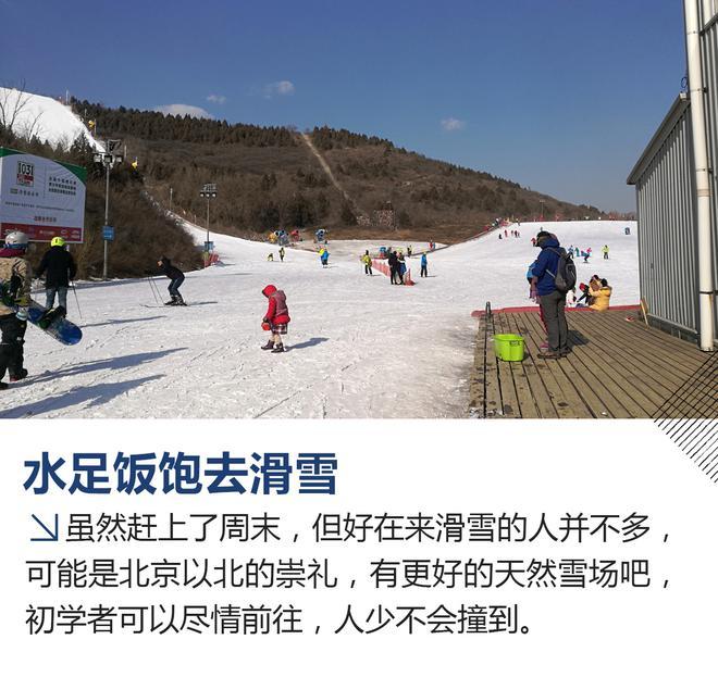 这个冬天有温度 编辑部近郊团建游